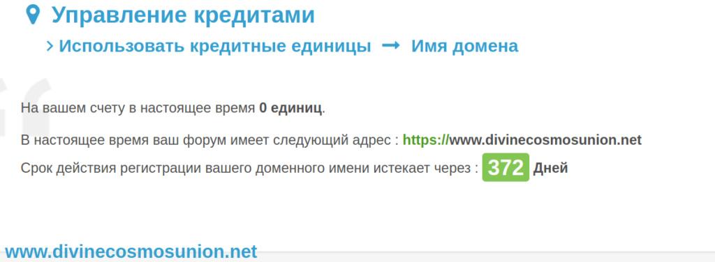 Изменено оплаченное доменное имя Screen12