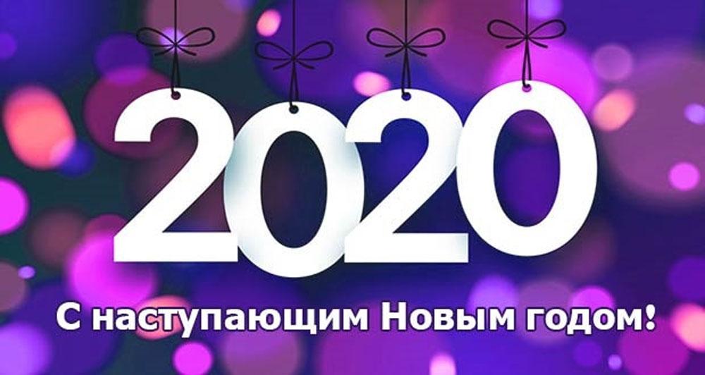 С наступающим Новым 2017 годом 210