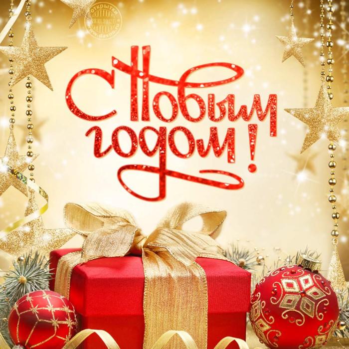 Поздравления - Страница 3 Noviy-10