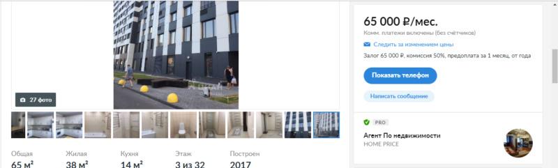 """Квартиры в ЖК """"Золотая звезда"""" - на вторичном рынке (CIAN, AVITO). Оцениваем ликвидность, следим за изменениями цен - Страница 3 Nsigpx10"""