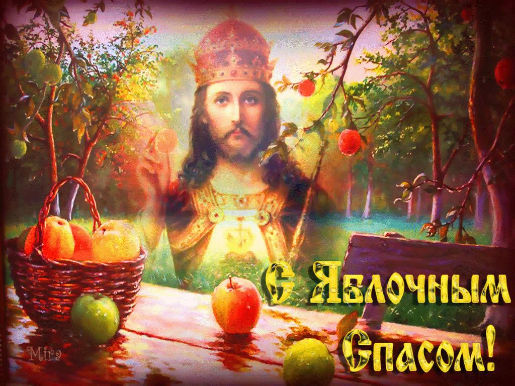 С Преображением Господним и Яблочным Спасом!  15284510