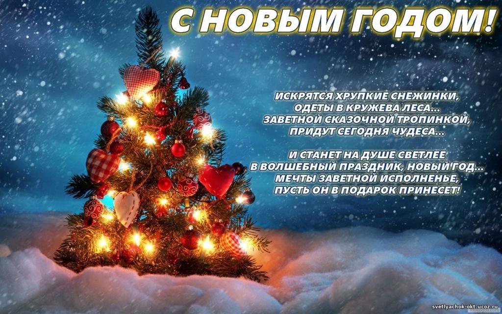 Новогодние поздравления форумчан - Страница 2 18461010