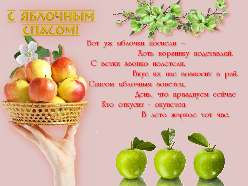 С Преображением Господним и Яблочным Спасом!  Aa10