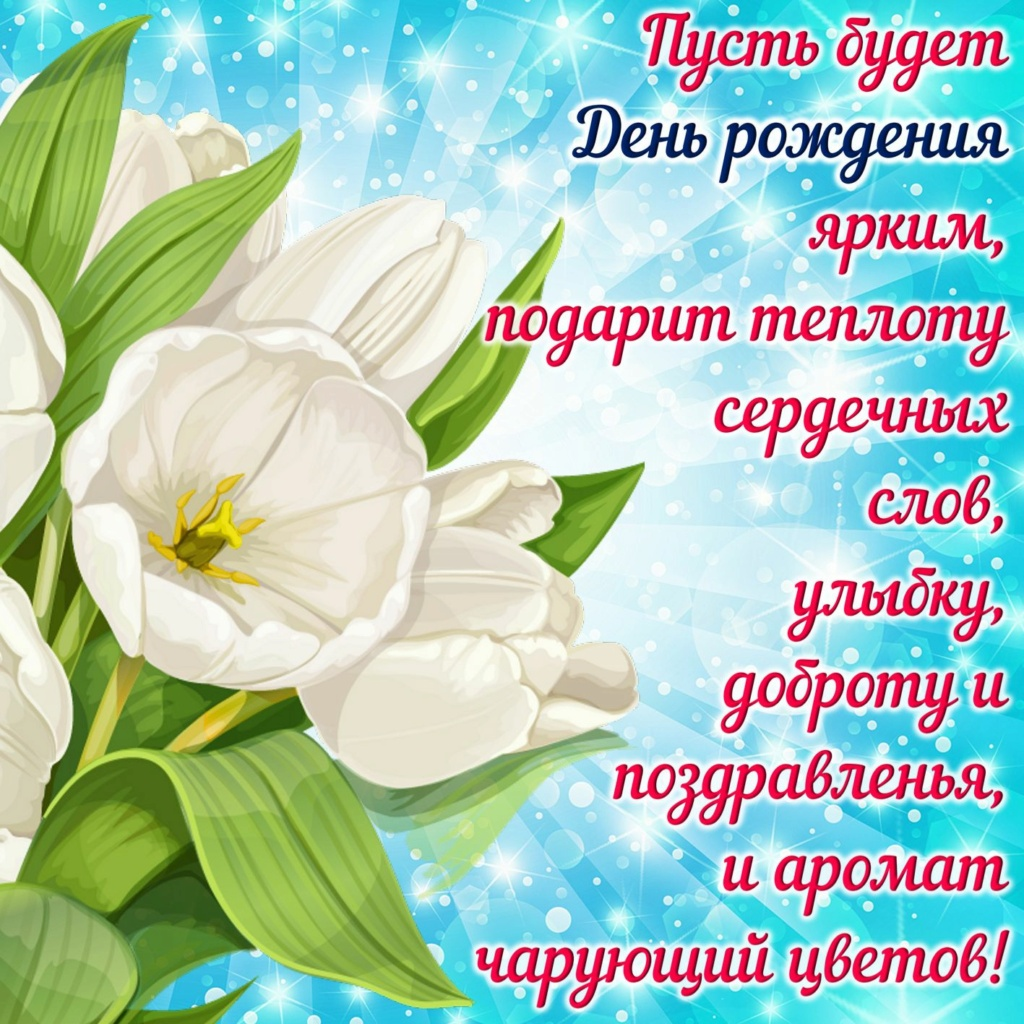 С Днем Рождения! - Страница 42 Aau10