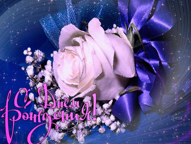 Поздравление Женщине На День Рождения Гиф