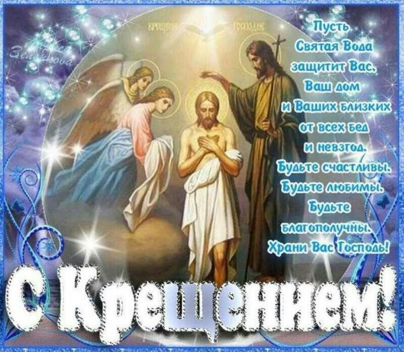 С Крещением Господним!  - Страница 2 Ao14