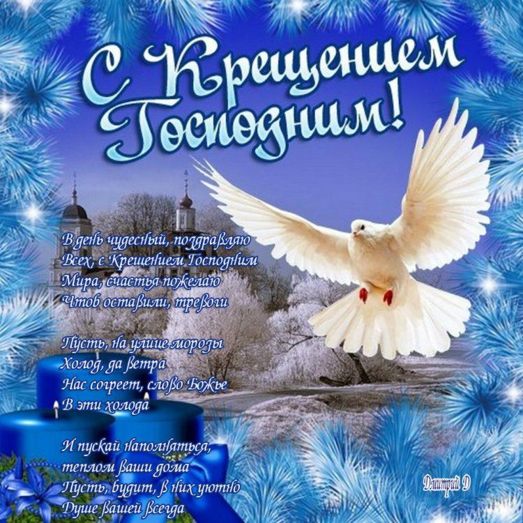 С Крещением Господним!  - Страница 2 Ao17
