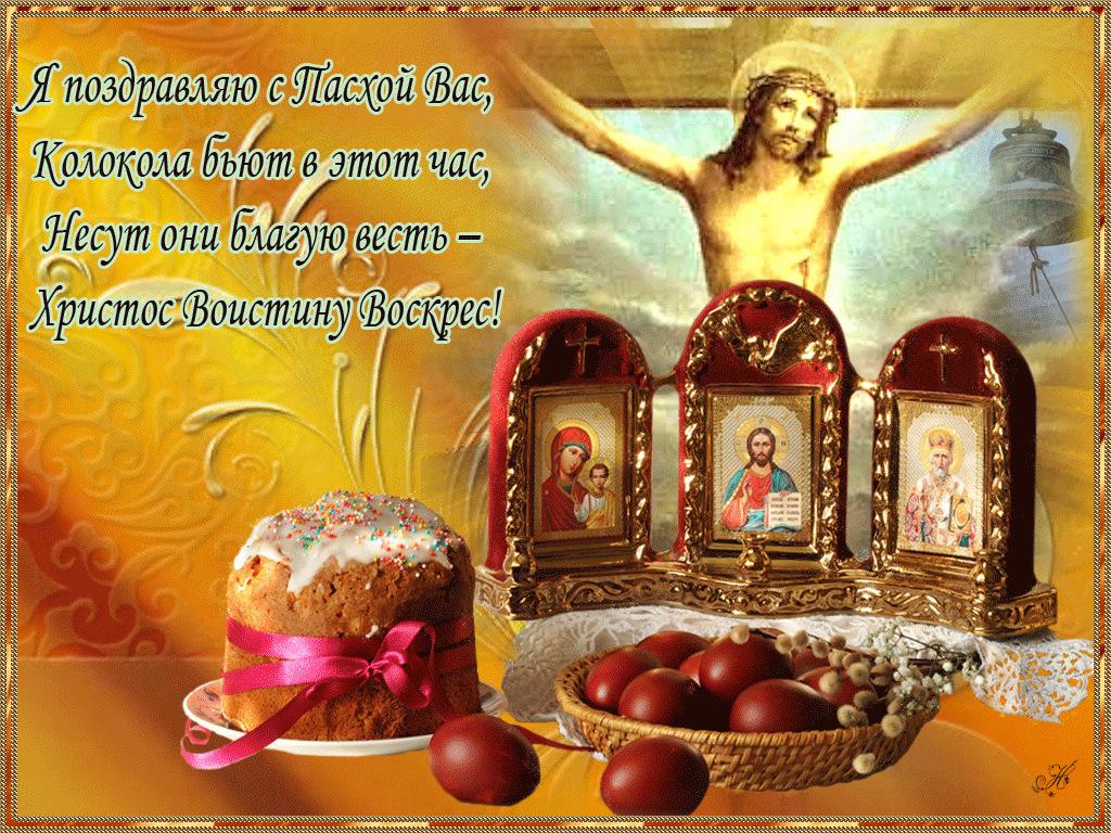 Христос Воскрес!  - Страница 2 Orig10