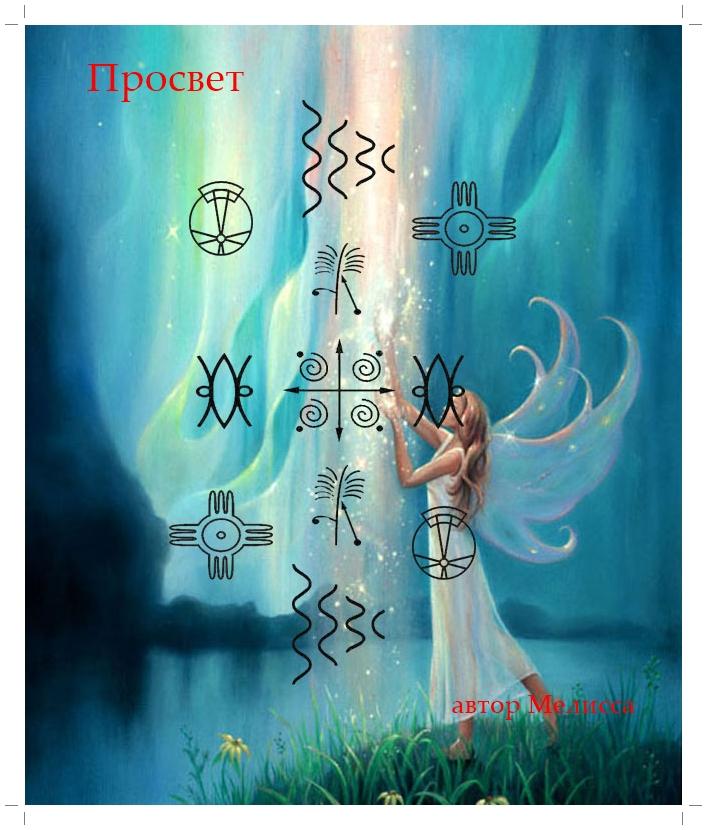 """Став """"Просвет""""Автор Мелисса 778610"""