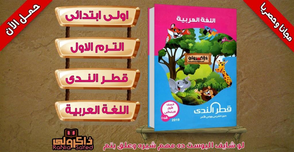حصريا كتاب قطر الندى في منهج اللغة العربية للصف الأول الابتدائي الترم الاول 2019 1310