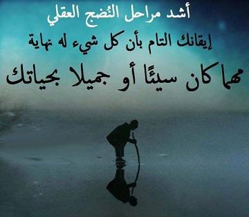 حكم وامثال بالعربية 211