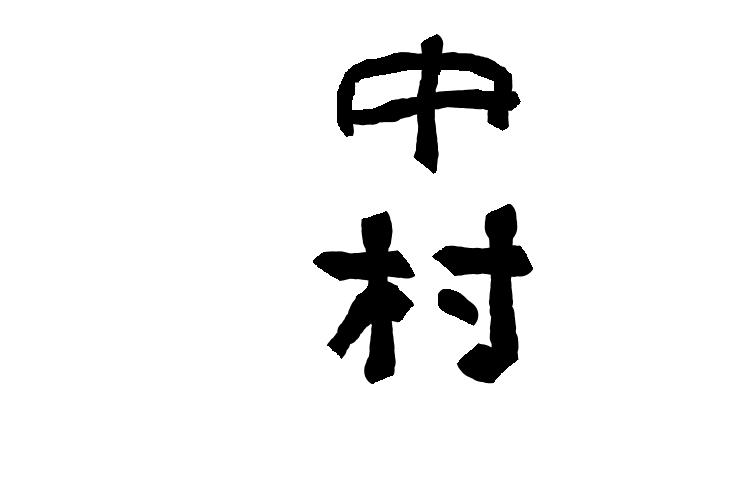 Présentation de Ikaku.N Signat10