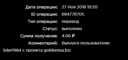 Goldentea.biz Новая игра с выводом денег! 02510