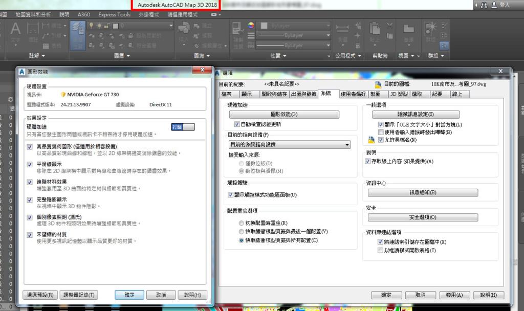 AutoCAD 2016 新功能介紹(繁體中文) 2019-011