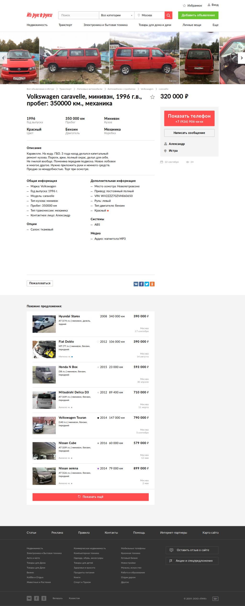 Recherche fourgon pour utilisation quotidienne 4000 à 8000€ - Page 4 Screen11