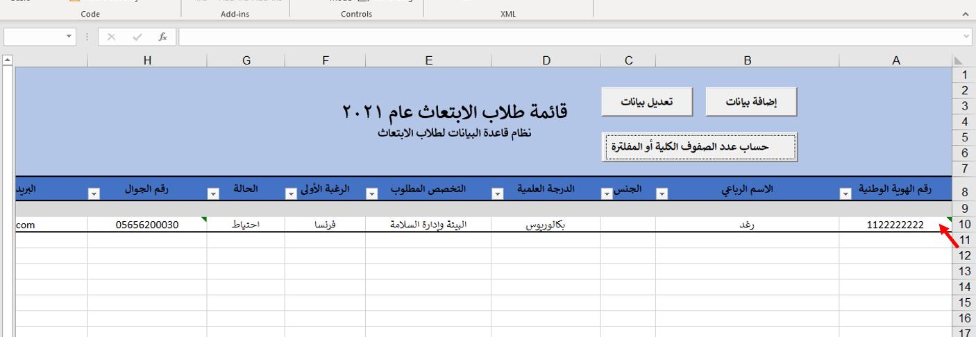 عرض ملف pdf عن طريق userform 211