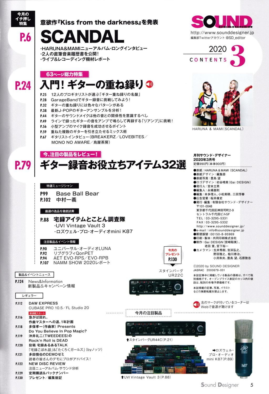SOUND DESIGNER Img_0033