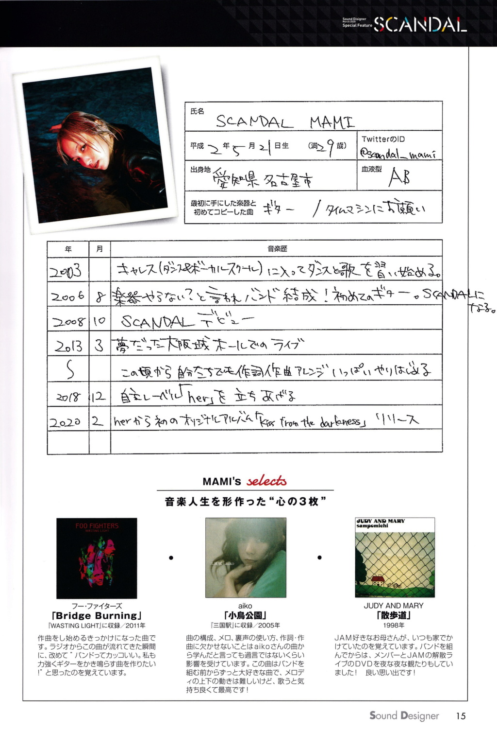 SOUND DESIGNER Img_0043