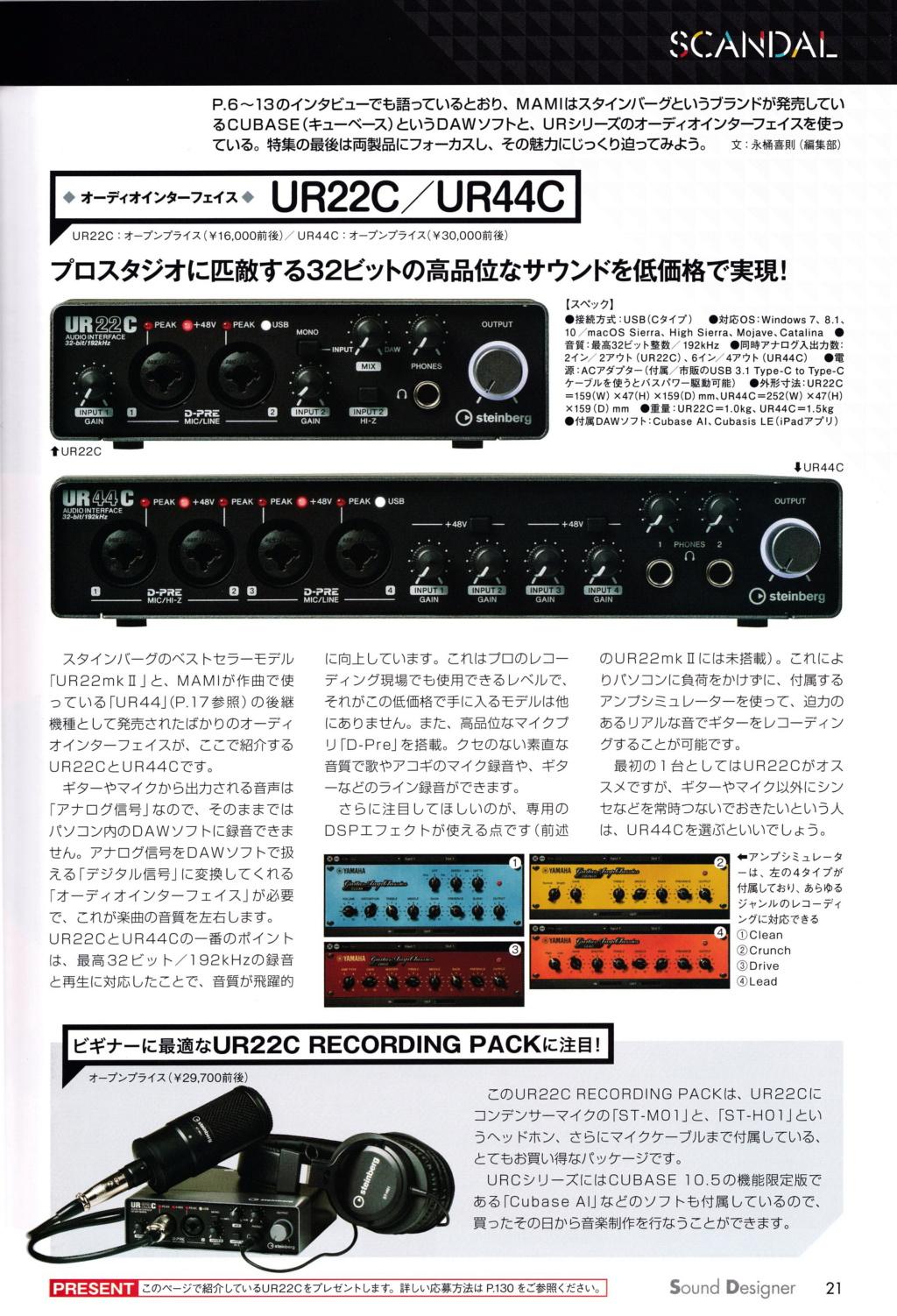 SOUND DESIGNER Img_0048