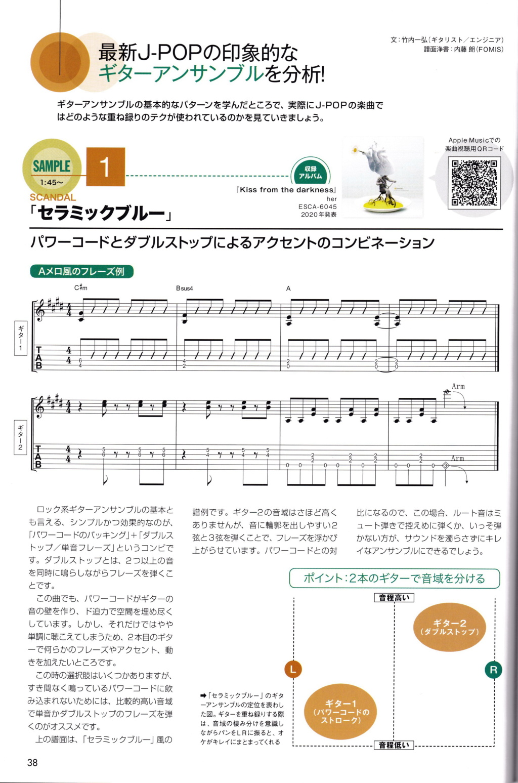 SOUND DESIGNER Img_0051