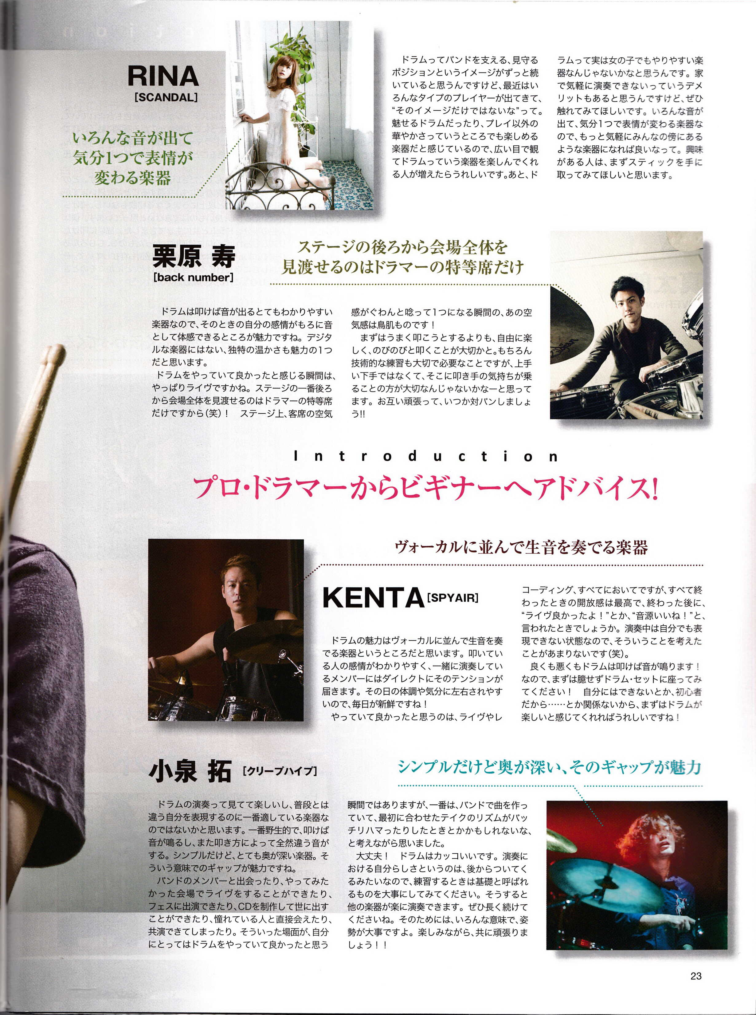 Rhythm & Drums Magazine Img_0113