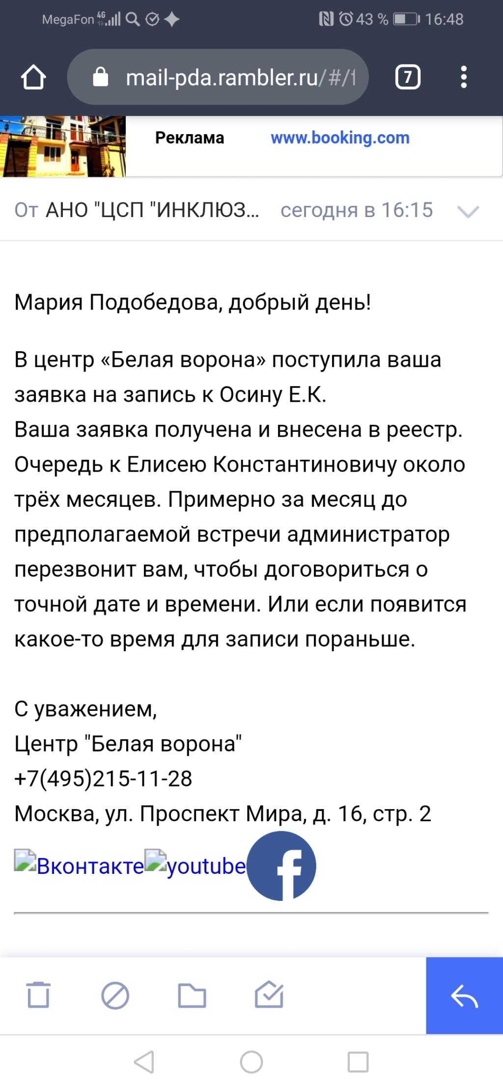 Осин Е. К.  Screen10