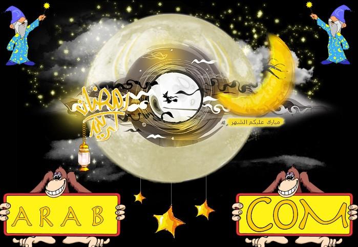 مسابقة رمضان مع منتدى الاشهار العربي كل عام وأنتم بخير ورمضان كريم - صفحة 2 Logo_t15