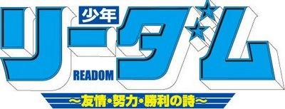 Shônen Readom, ¿nueva Shônen Jump? 12407710