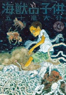 Cuarto tomo de Children of the sea 12468710