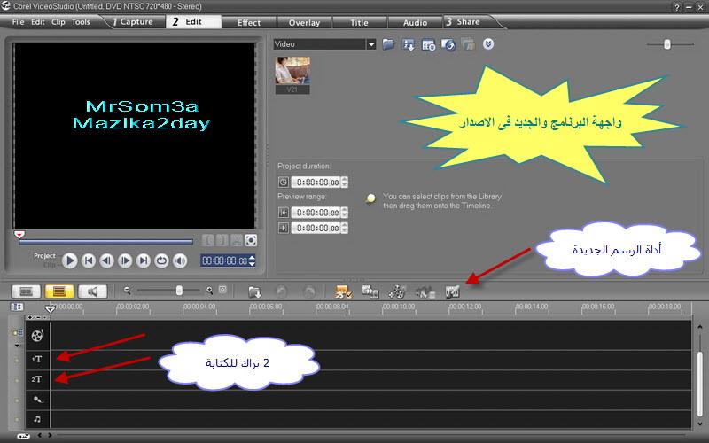 Corel Video Studio 12 فى أخر إصداراته حصريا : عملاق تحرير الميديا  حصري على منتديات الصرفندي Clip_119