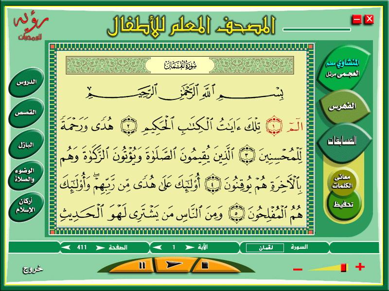 "Программа для изучени корана "" Мусхаф  аль аълям"" Clip_213"