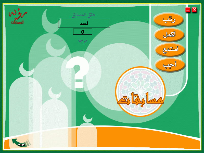 "Программа для изучени корана "" Мусхаф  аль аълям"" Clip_313"