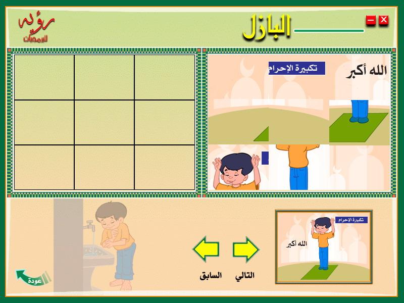"Программа для изучени корана "" Мусхаф  аль аълям"" Clip_712"
