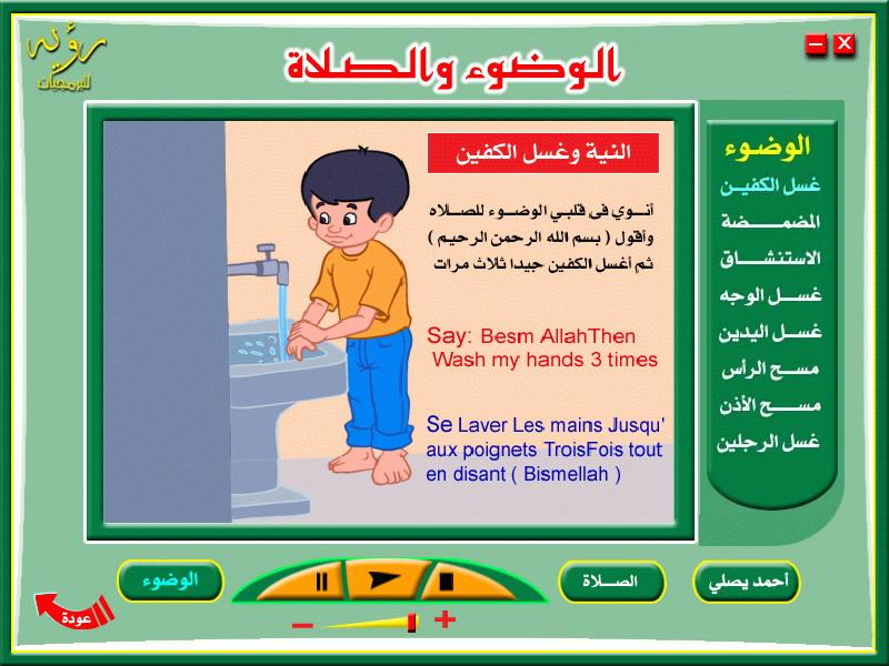"Программа для изучени корана "" Мусхаф  аль аълям"" Clip_812"