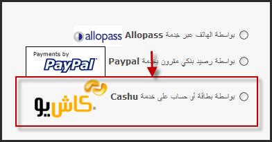 je n'arrive pas a acheter des crédits via l'algérie! 25-08-10