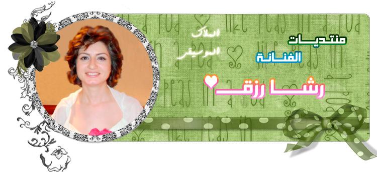 منتديـات محبين الفنانـة رشا رزق