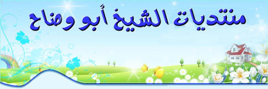 منتدى الشيخ ابو وضاح لجميع العلوم الروحانيه