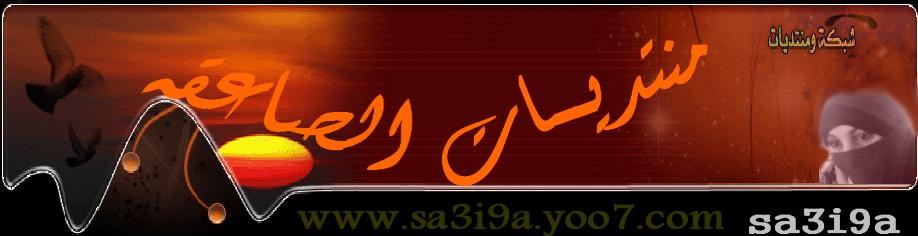 حياكم الله في منتدى الصاعقة للعرب