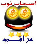 مــــــــــــــراقـــــــــــــب