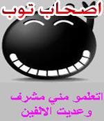 مـــــــــشرف وعديت الالفــــــــــــين