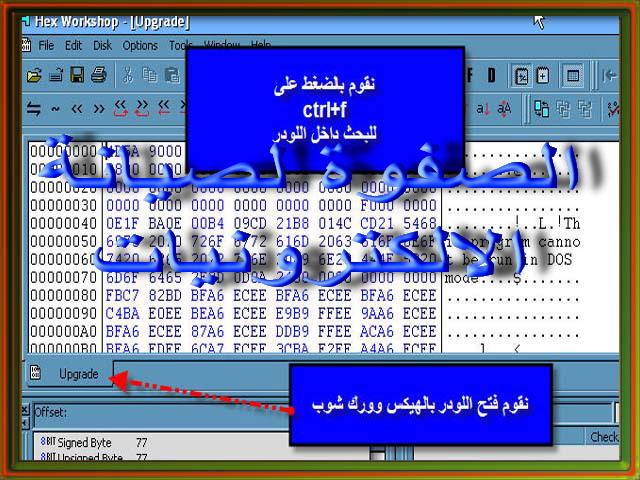 تعديل المفاتيح لاجهزة عبد العال وفيجا عن طريق الهيكس ورك 111