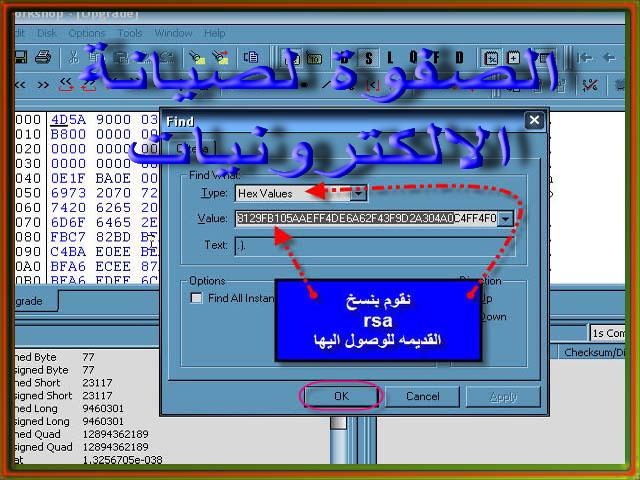تعديل المفاتيح لاجهزة عبد العال وفيجا عن طريق الهيكس ورك 213