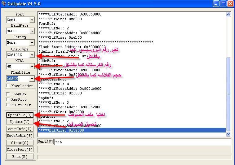 شرح عمل سوفت برفكس 6500/6600/وكماكس 780 Ooo_ou11