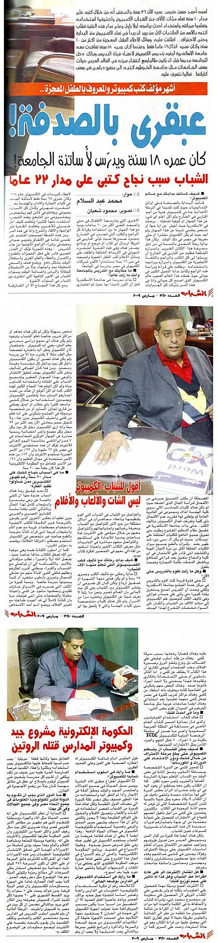 لقاء مع احمد خميس اشهر مؤلف لكتب الكمبيوتر Shabab10