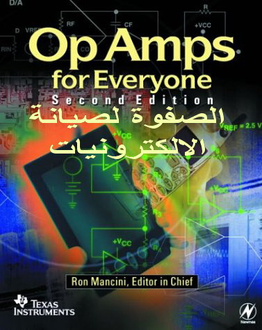 كتاب Op_Amps_for_Everyone - صفحة 6 Uooo_o10