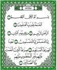 تفسير ايات القرآن الكريم