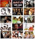 تحميل اجمل الافلام العربيه