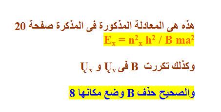 للاهمية القصوى خطأ بورق محمد الطحان في المعادلات 5-23-210
