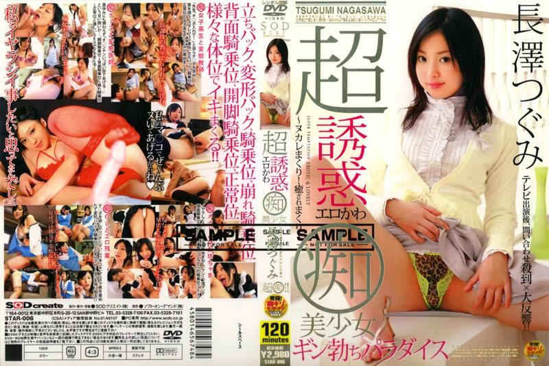 Grotesque, DVD, Dvix, AC3 jap, hardsub 1star010