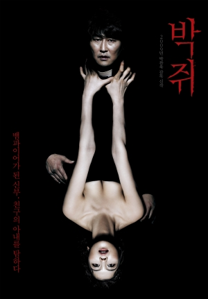 Thirst (il nuovo film di Park Chan-wook) 4736110